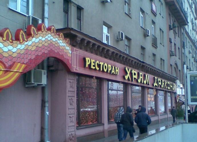 Лучший отдых в мире ресторанный и отельный бизнес  3
