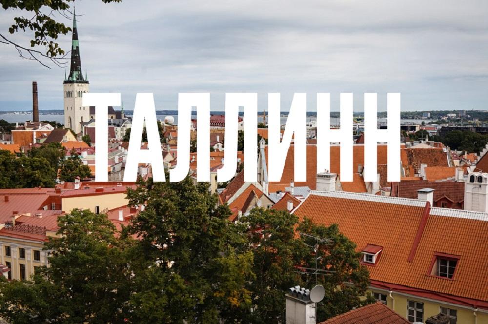 Авиабилеты из России в Таллин