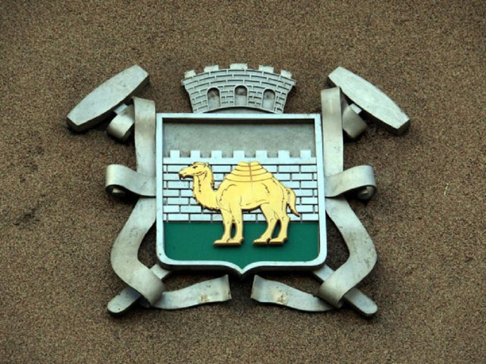 верблюд на гербе города Челябинск