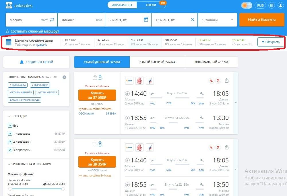 Купить авиабилеты в Дананг