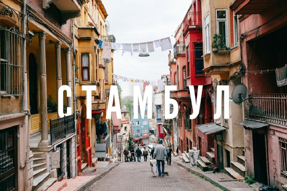 Купить тур в Стамбул