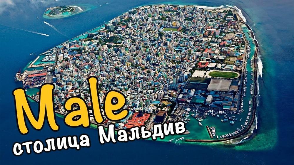 Город Мале