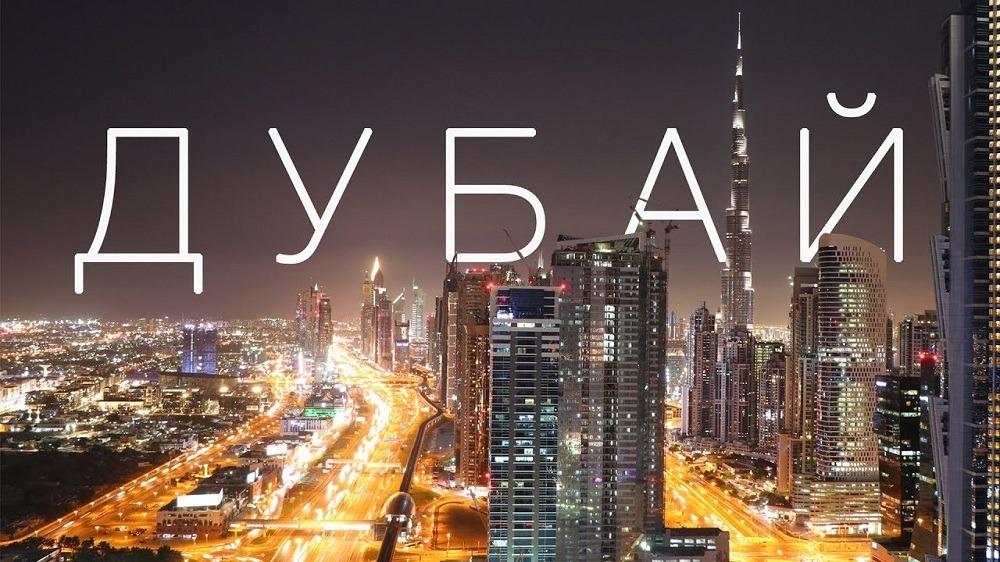 Эмират Дубай тур