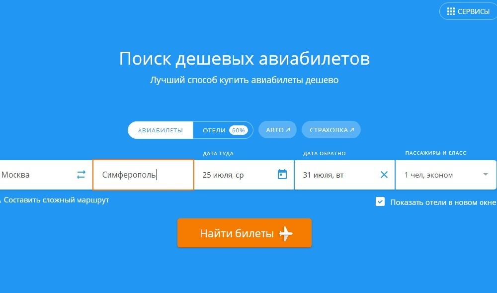 Заказать авиабилеты Москва Симферополь