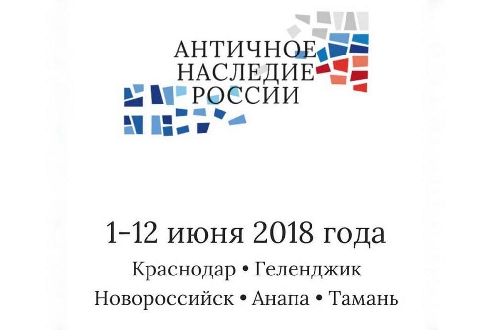 Античное наследие России