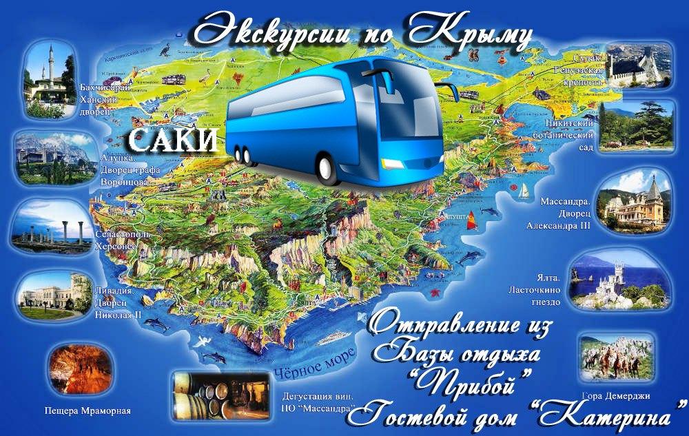 Экскурсии Крыма