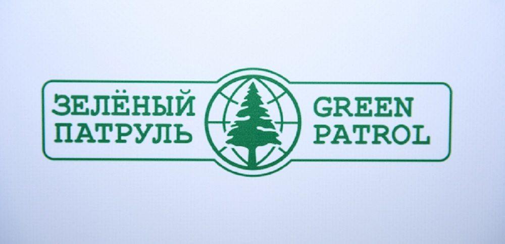 Экология Зеленый патруль