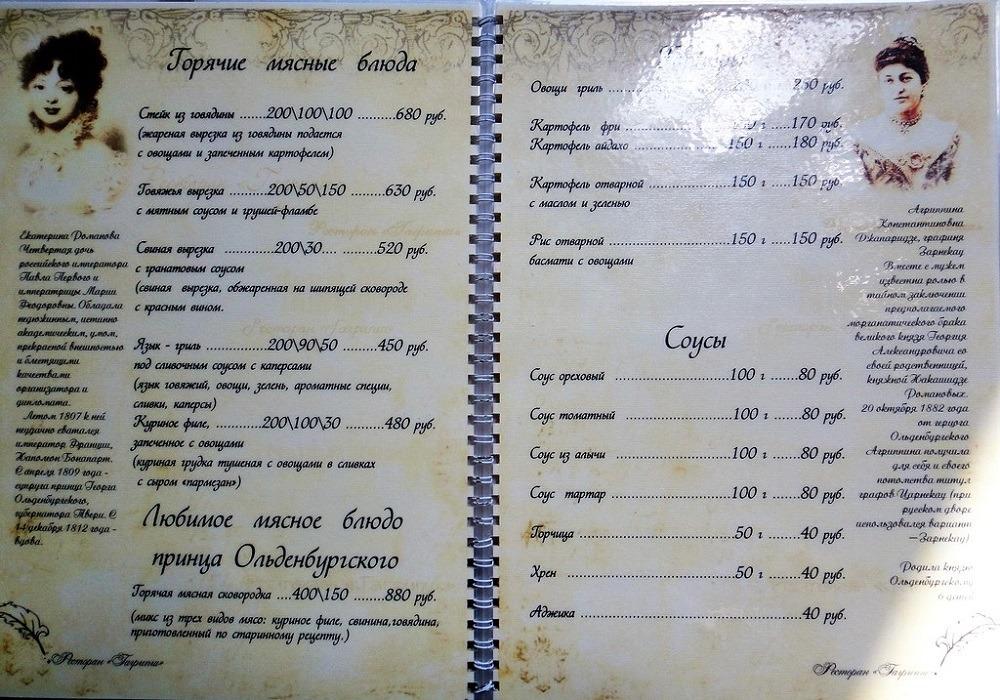 Кафе Гагрипш