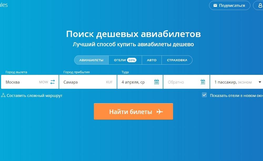 Сайт Aviasales.ru