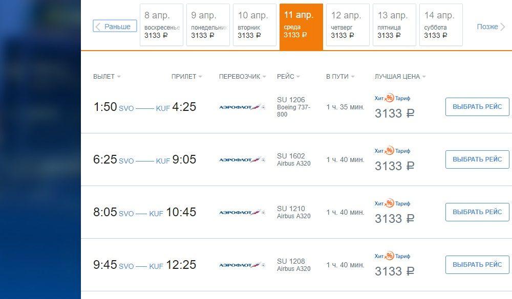 Купить авиабилет на сайте АэрофлотКупить авиабилет на сайте Аэрофлот