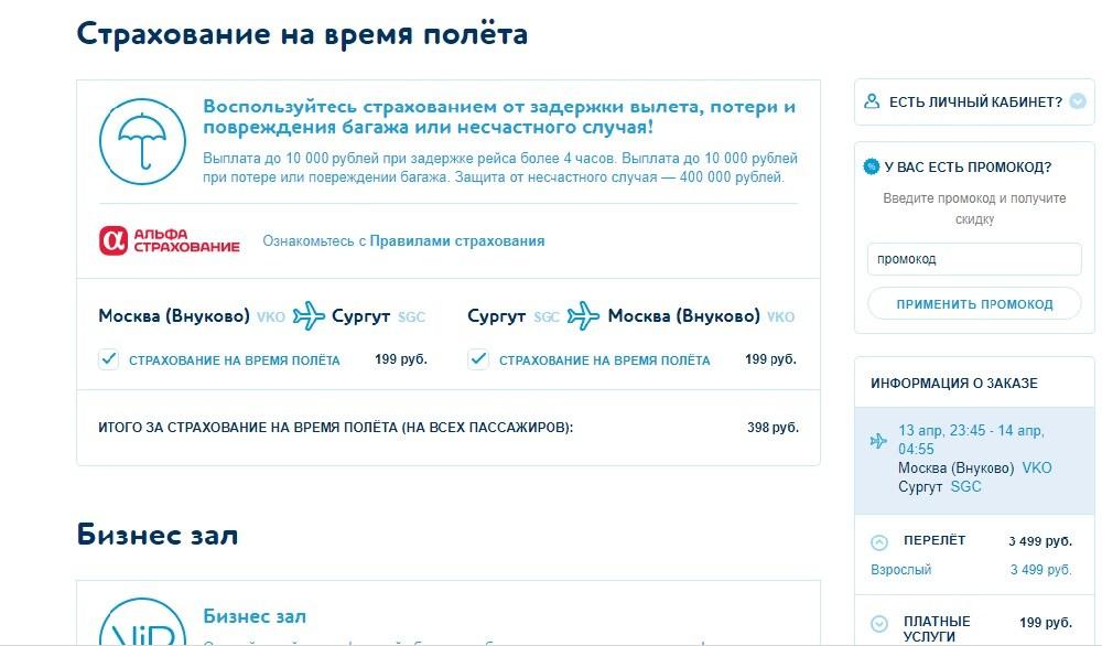 Купить авиабилет от компаний победа билеты на самолет из новосибирска в москву дешево