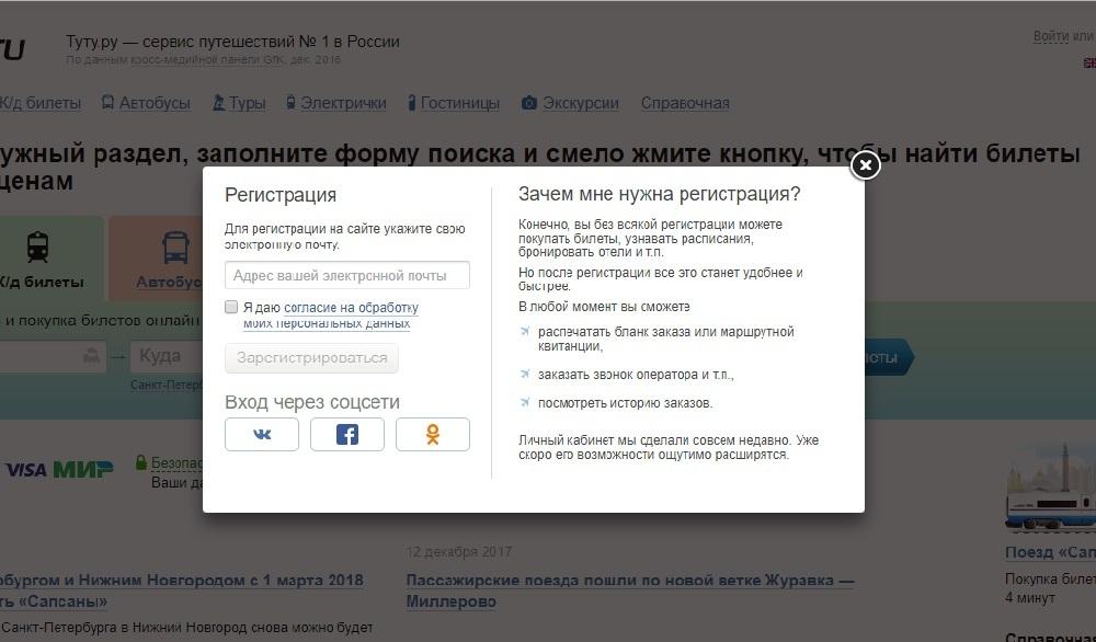 Регистрация на туту.ру
