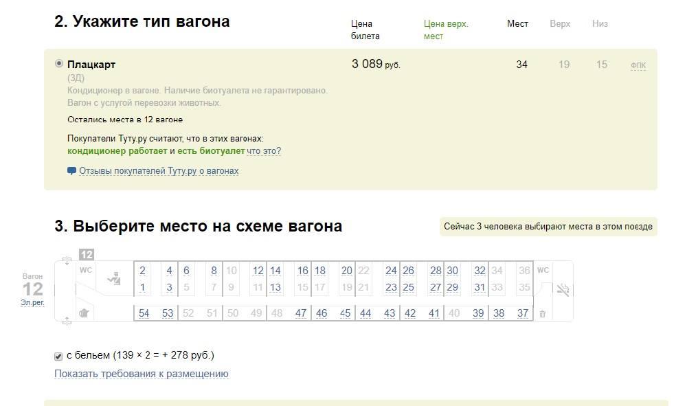 Выбирает на сайте туту.ру