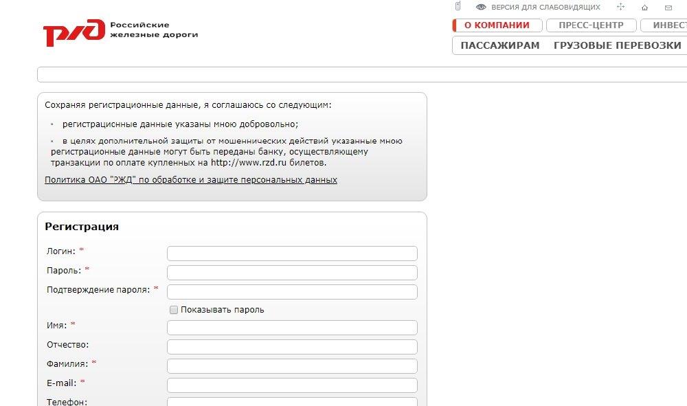 Регистрация на ржд