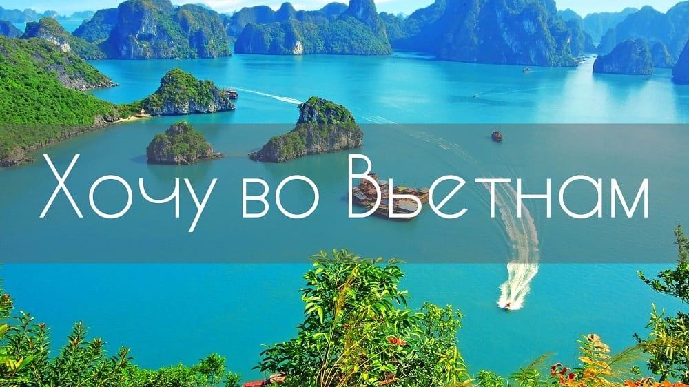 Прекрасный Вьетнам