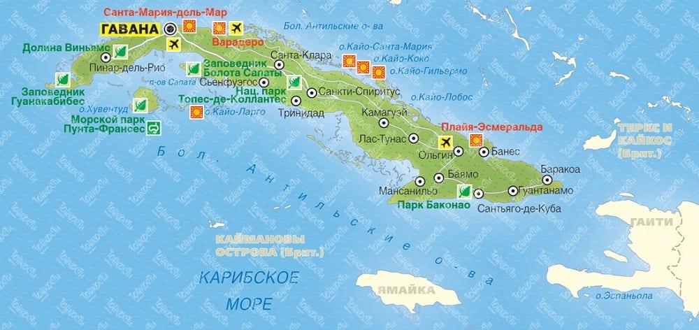 Куба купить тур