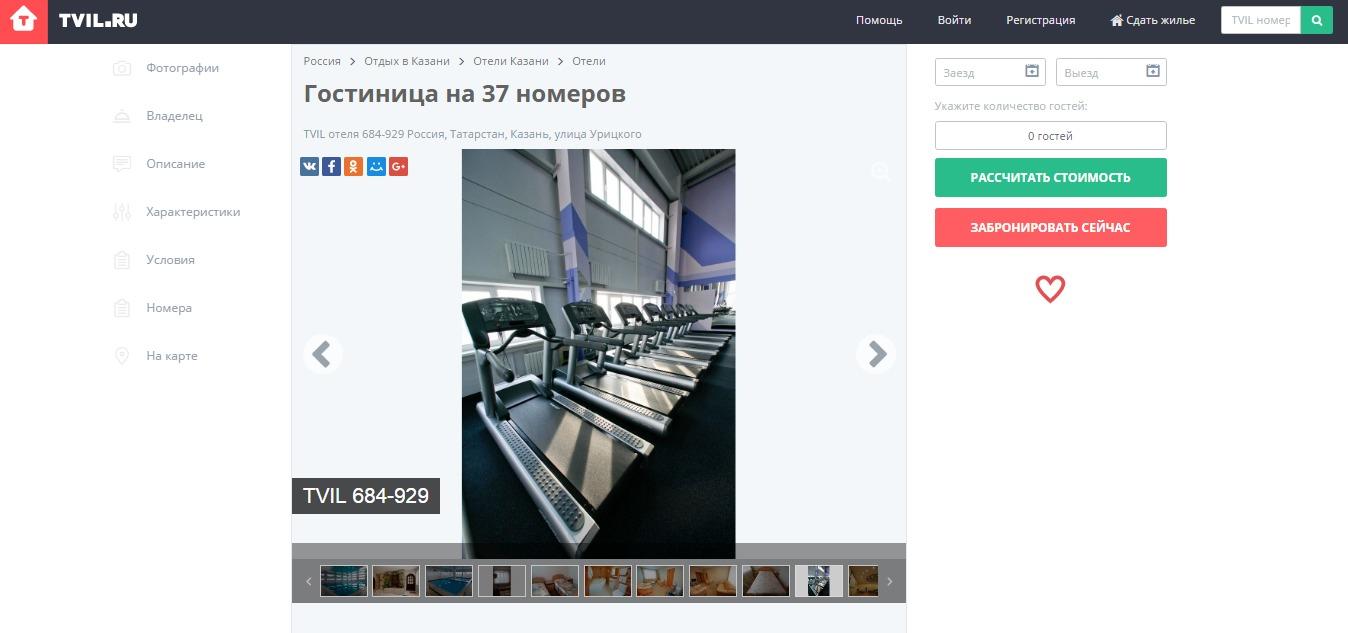 Как я нашла гостиницу в Казани с помощью Tvil.ru 2