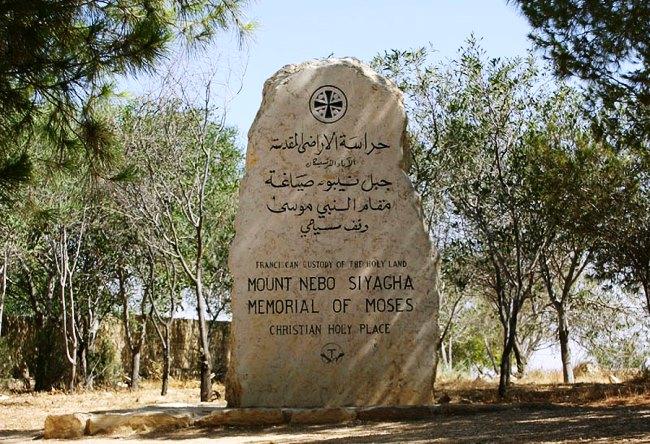 Гора Небо и Мемориал Моисея в Мадаба 4