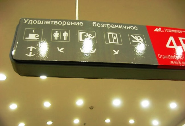 Funny signs in Russian border in China 2