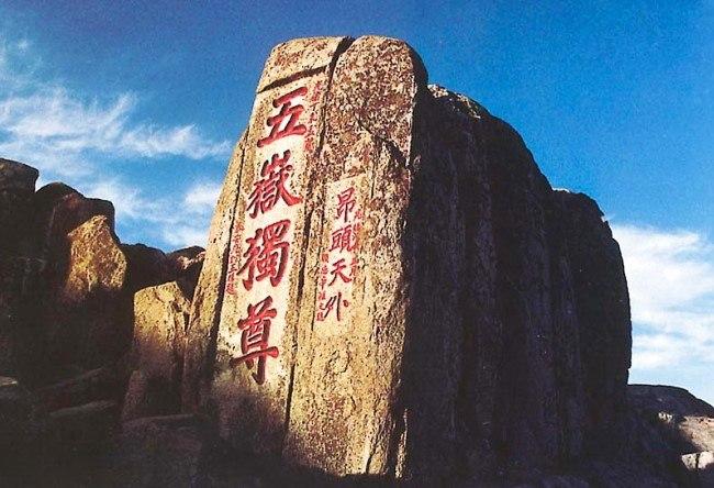 Immortal Bridge in Taishan 2