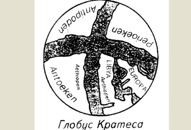 Самый древний глобус 4
