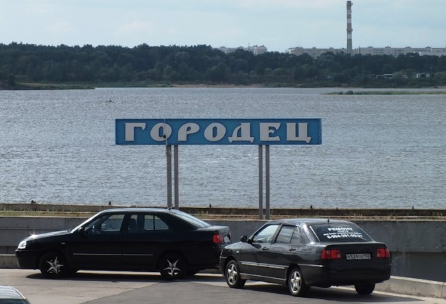 Городец - малый исторический центр России 2