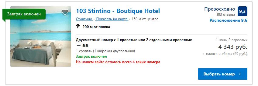 banner 103-stintino-boutique