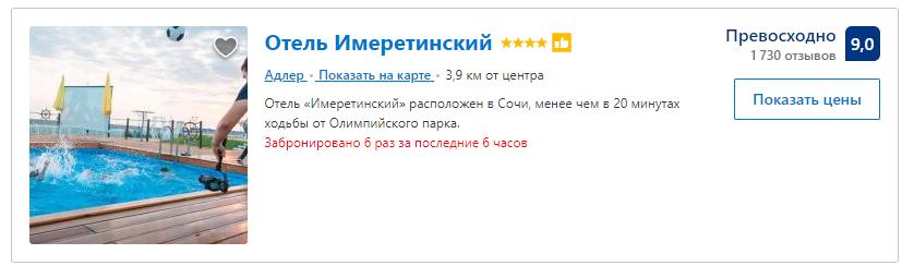 banner aivazovskiy-hotel-adler