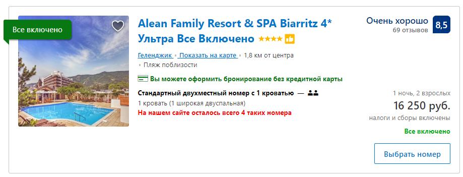 banner alean-family-resort-spa-biarritz