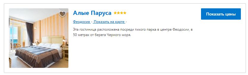 alye-parusa