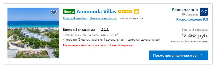 banner ammouda-villas-4
