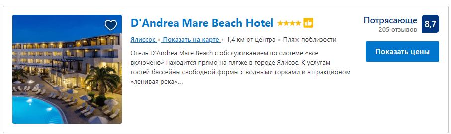 banner andrea-mare-beach