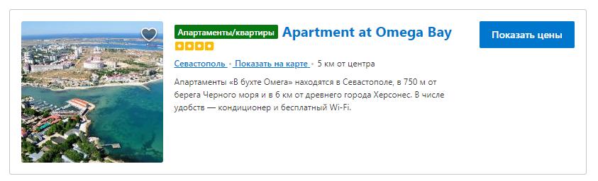 banner apartment-at-omega-bay