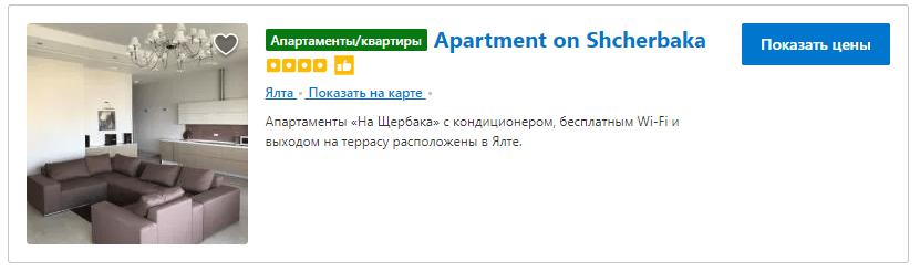 banner apartment-on-shcherbaka