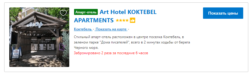 banner art-koktebel-apartments
