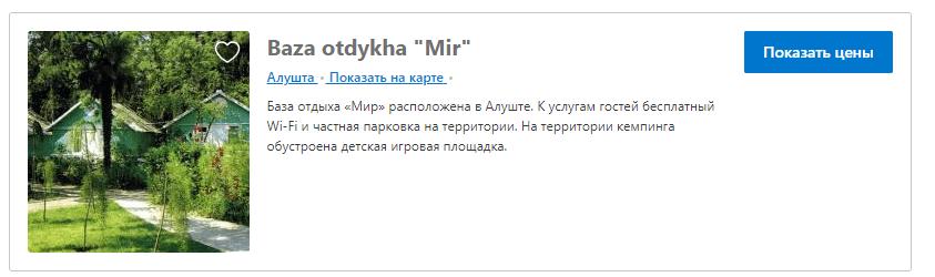 banner baza-otdykha-mir