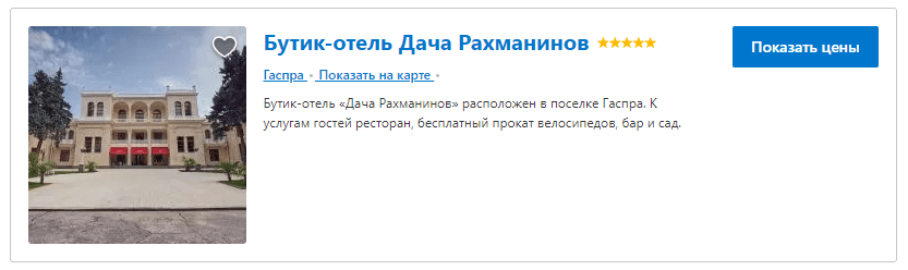 banner butik-otel-dacha-rahmaninov