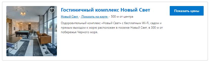 banner complex-novyi-svet