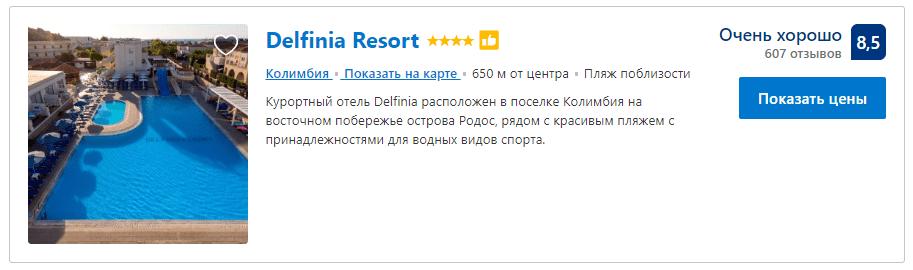 banner delfinia-resort