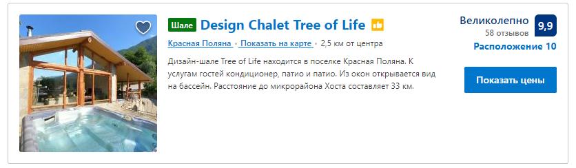 banner dizainerskaia-studiia-shale-derevo-zhizni