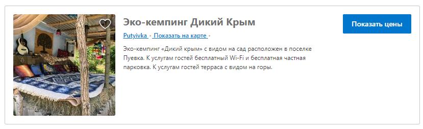 banner eco-camping-dikiy-krym