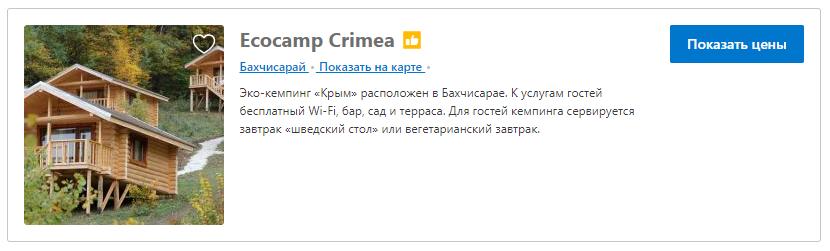 banner ecocamp-krym
