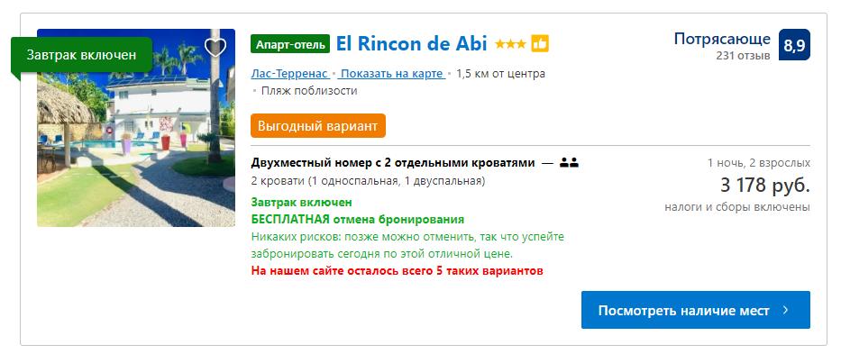banner el-rincon-de-abi