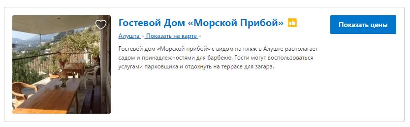banner gostevoj-dom-morskoj-priboj