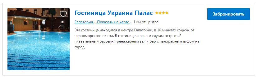banner ukraine-palace-yevpatoriya