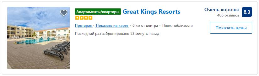 banner great-kings-resorts