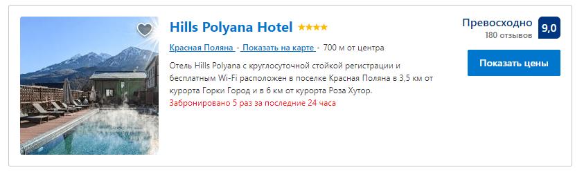 banner hills-polyana-hotel