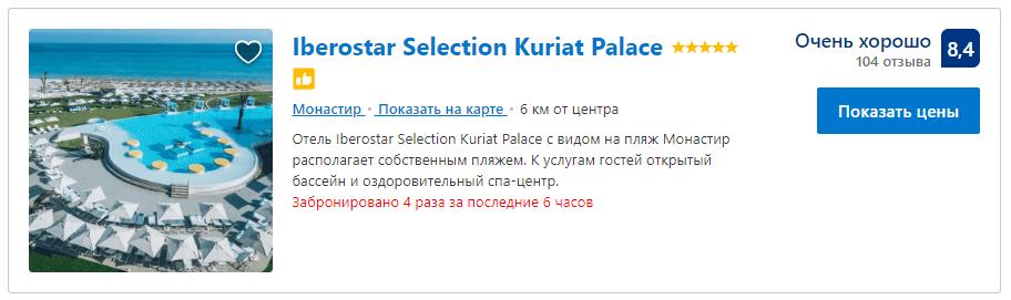 banner iberostar-kuriat-palace
