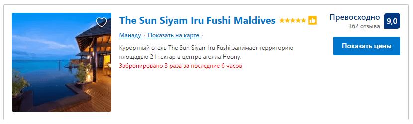 banner iru-fushi-beach-amp-spa-maldives