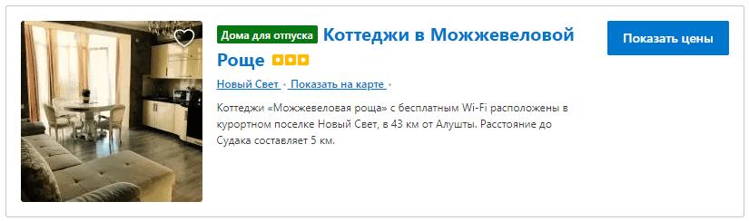 kottedzhi-v-mozhzhevelovoj-roshhe